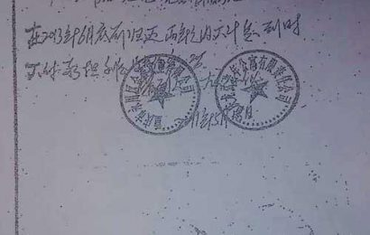 重庆:天降巨额债务 唐老板被设局陷7年讼战资产清零