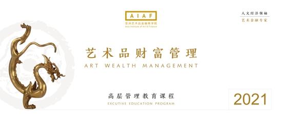 精彩回顾 | 范勇:非遗传承与艺术金融