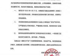 四川省三台县上口鲜食品厂的一批次麻辣牛肉片被检不合格