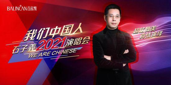 我们中国人|石子义2021演唱会北京站隆重开启!